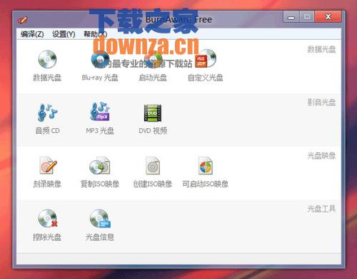 BurnAware Free Edition(免费光盘刻录软件)
