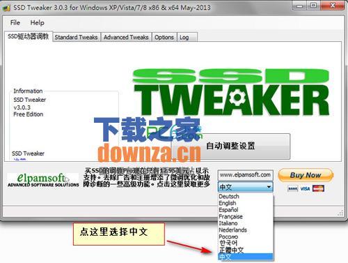 SSD Tweaker磁盘优化工具