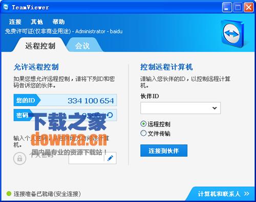 TeamViewer Host(远程控制)