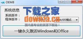 小马oem8(office2013激活工具)