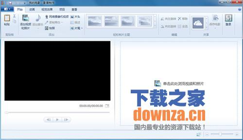 Windows Live 影音制作