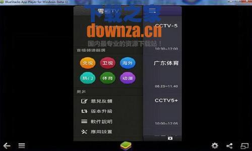 云图tv电视直播安卓版