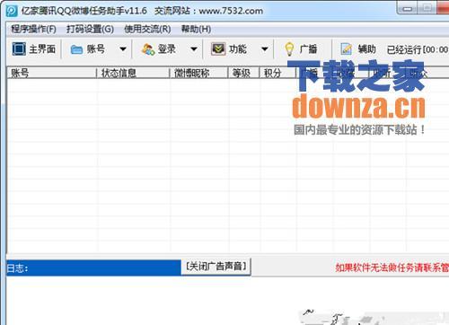 QQ微博任务助手