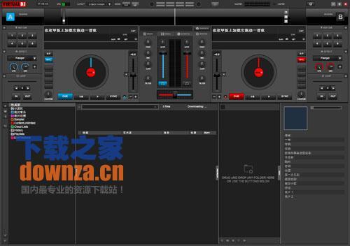 Virtual DJ Studio(混音器下载)