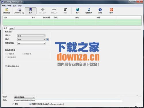 MP4视频转换软件(XMedia Recode)