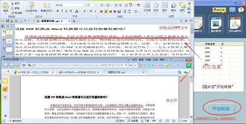 怎样把pdf转换成ppt图文教程