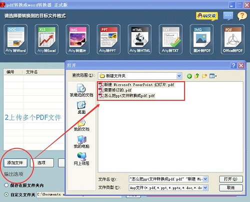 怎么把pdf转换成txt操作步骤(图文)