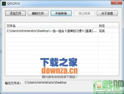 奇艺qsv视频格式转换器