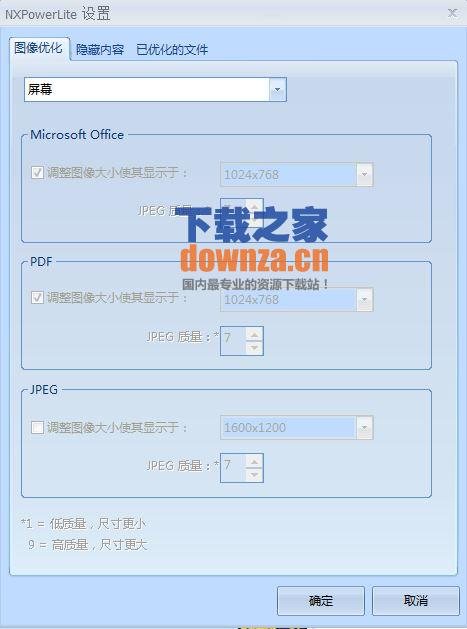 NXPowerLite(Office文档压缩工具)