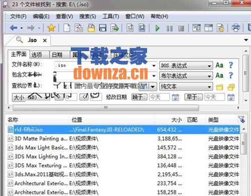 FileLocator Pro(本地搜索工具)