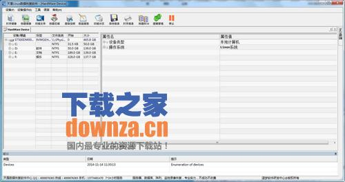 天盾Esx虚拟机数据恢复软件