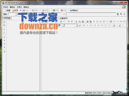 Softany WinCHM Pro(chm文件制作)