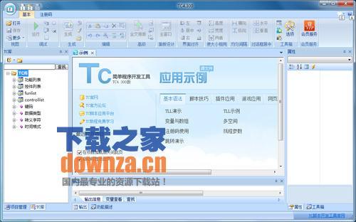 tc简单程序开发工具