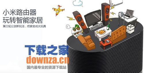 MiWifi Mac版(小米路由)
