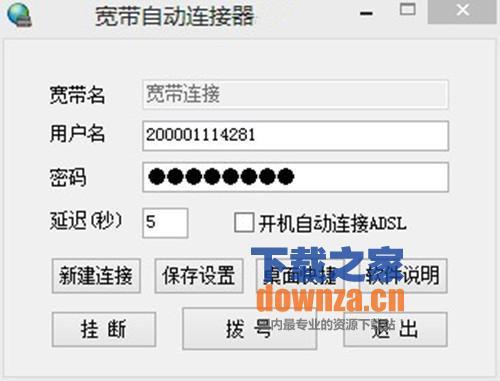 宽带自动连接器下载_宽带自动连接器官方下载【自动联网】
