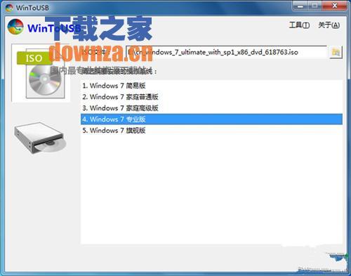 WinToUSB(U盘装系统工具)