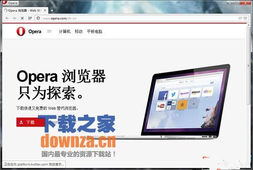 OperaNext(网页浏览器)