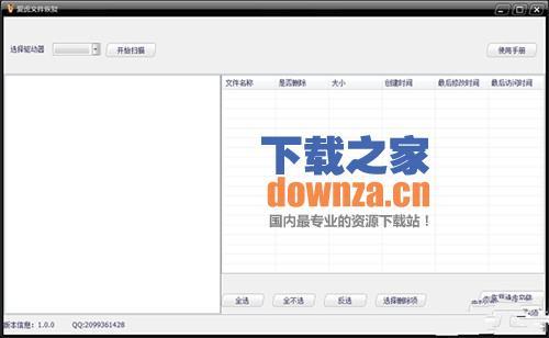 爱虎文件恢复软件
