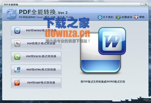 PDF全能转换器