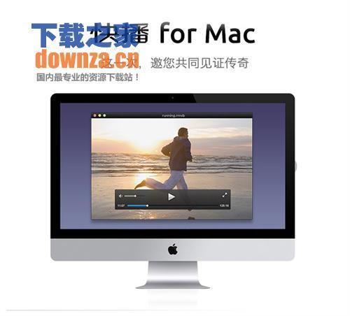 快播 for Mac