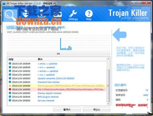 GridinSoft Trojan Killer木马查杀工具