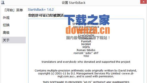 StartIsBack (win8.1开始菜单软件)
