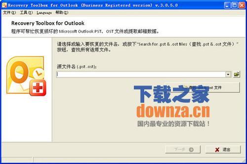 Outlook邮箱修复工具