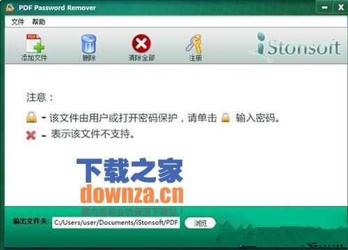 iStonsoft PDF Password Remover(PDF密码清除工具)