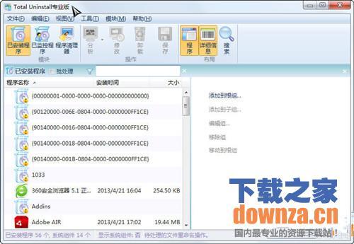 Total Uninstall Pro(完全卸载)