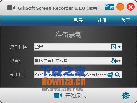 GiliSoft Screen Recorder(屏幕录像工具)截图
