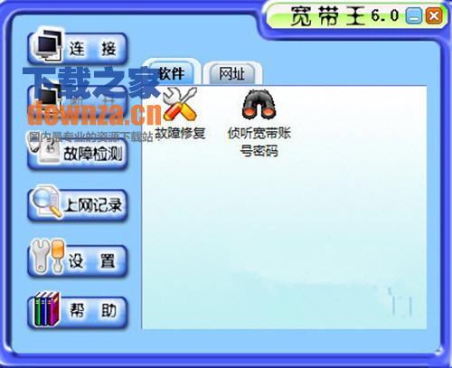 宽带王(宽带拨号软件)