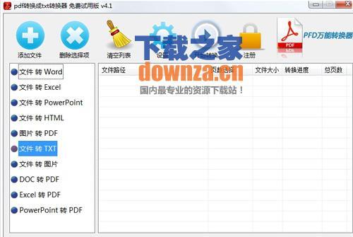 pdf转换成txt转换器