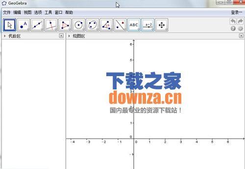 GeoGebra for mac(动态数学软件)
