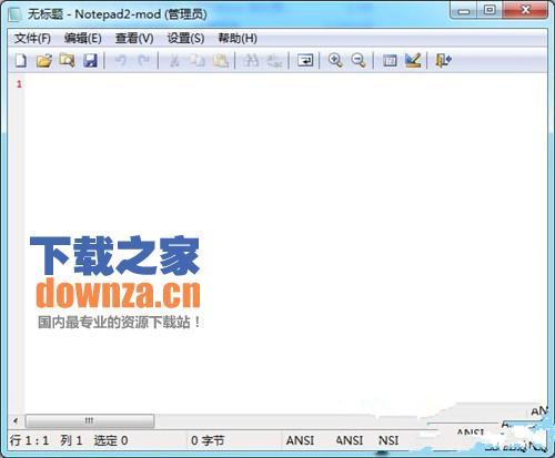 Notepad2(系统记事本替代软件)