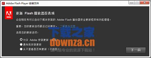 Adobe Flash Player Uninstaller截图