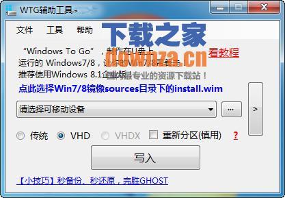 WTG辅助工具 (win8硬盘安装工具)
