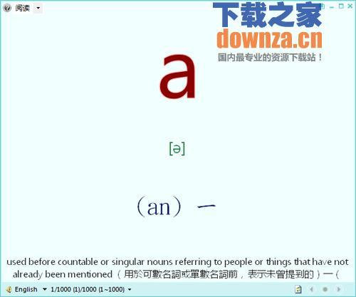 Vocabulary.NET(语言学习软件)