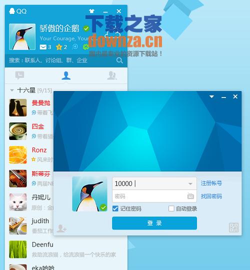 腾讯QQ2015精简版