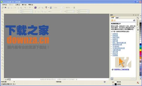 CorelDRAW X7.3 简体中文版(32/64位)