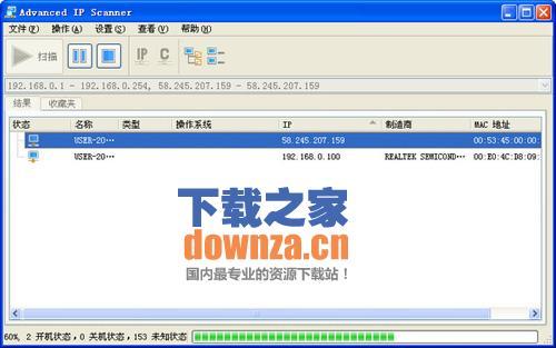 ip扫描工具(Advanced IP Scanner)截图