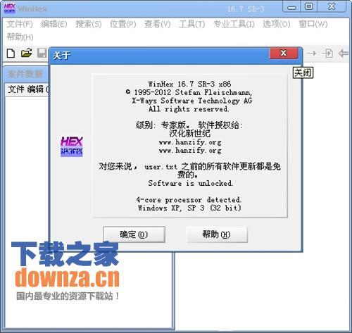 WinHex(十六进制编辑器)