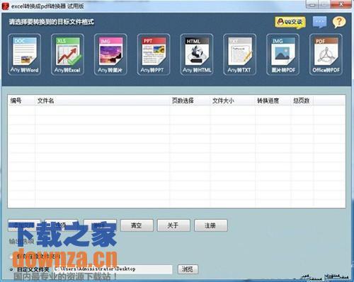 Excel转换到PDF转换器