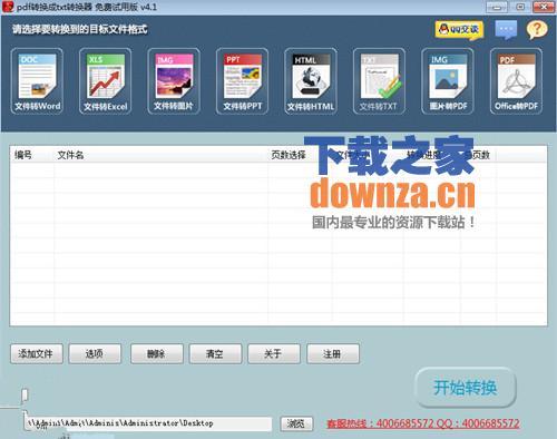 迅捷PDF转换成TXT转换器免费版