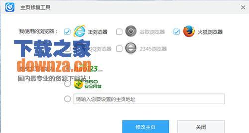浏览器主页修复工具