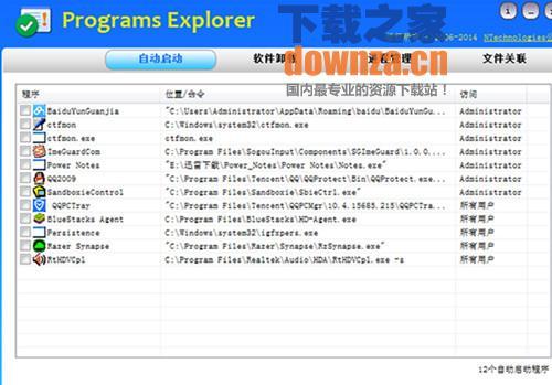Programs Explorer(程序管理器)