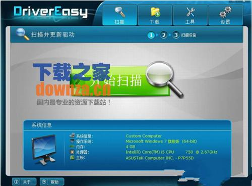 DriverEasy Pro(驱动管理)