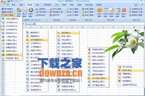Excel万能百宝箱2015