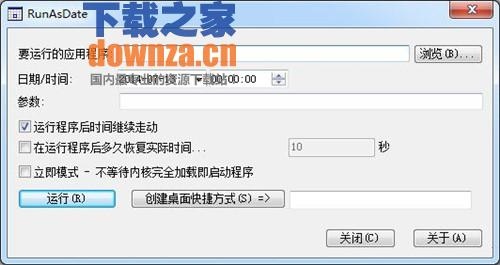 RunAsDate汉化版(按照指定时间运行程序)