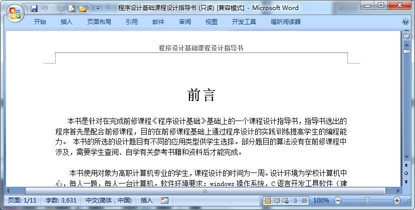 如何把word转换成pdf格式