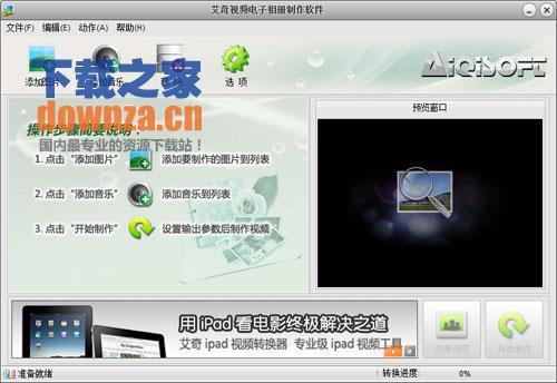 艾奇免费视频电子相册